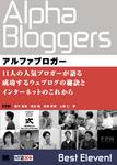 alpha_bloggers__cover.jpg